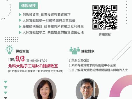 【活動轉知】9/3(四) 新曄管顧最新創業課程:募資前必修四門課