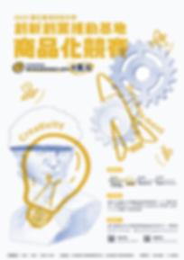 國立臺灣科技大學創新創業推動基地商品化競賽EDM.png