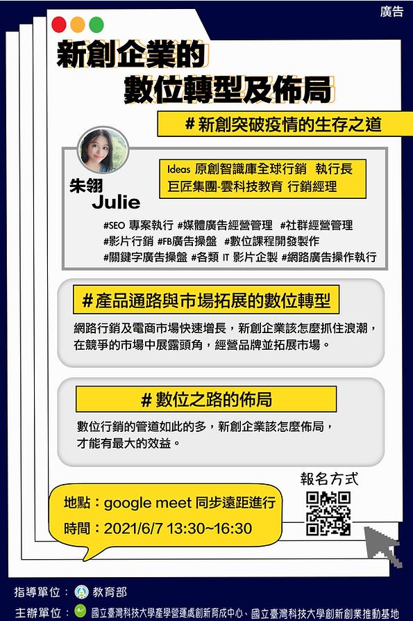 8.新創企業的數位轉型及佈局