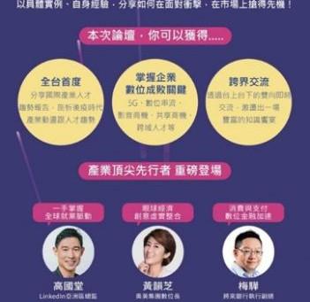 【活動轉知】2020明日工作論壇(8/13)-未來產業X管理革命!熱烈報名中!