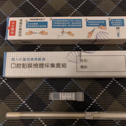 口腔黏膜檢體採集套組.jpg