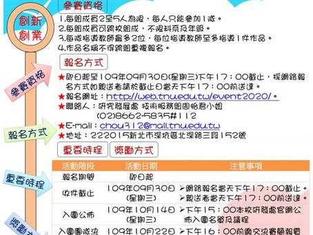 【競賽轉知】東南科技大學2020全國創新創業競賽即日起開放報名至9/30 17:00 !