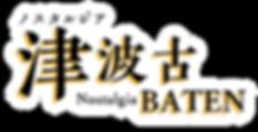 ノスタルジア津波古 - Nostalgia BATEN