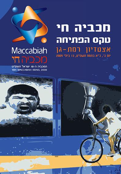 maccabiya 12.jpg