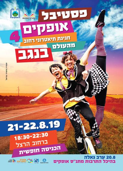 festival_ofakim_image_2019_front-01.jpg