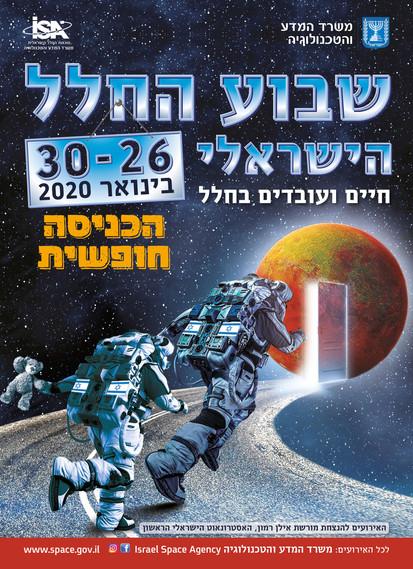 space 2019_israel_ayom_342x248-01.jpg