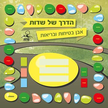 sadot monopol_new-01.jpg
