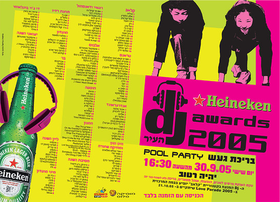 DJ AWARDS 2005-4.jpg