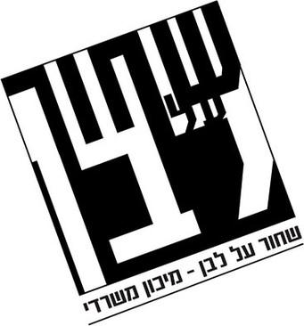 shahor al lavan logo.jpg