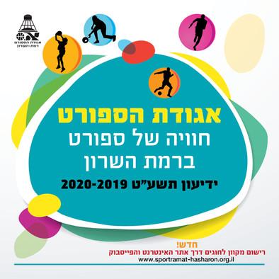 ramat_asharon_sport_book_2019_new2.jpg