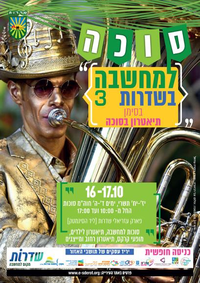 sderot_image_2019_front_tochniya-01.jpg
