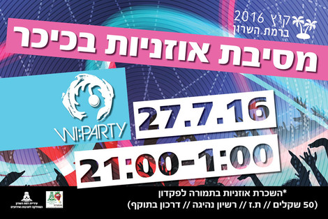 ramat_asharon_party_postcard.jpg