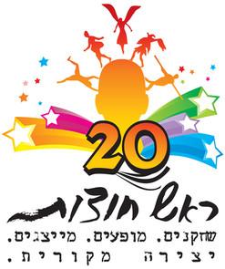 logo_rosh huzot.jpg