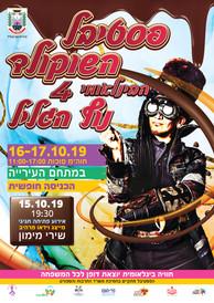 festival_shokolad_image_2019_front_tochn