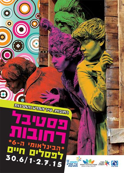 poster_psalim_cover_2015_new4_final.jpg