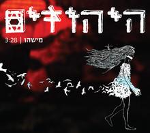 ayeudim_singel_misheu-01.jpg