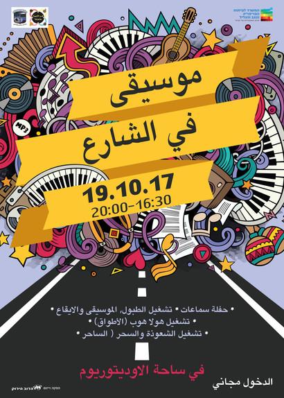 tarbut badrachim_2017_poster_music_jalju
