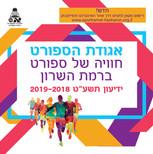 ramat_asharon_sport_book_2018.jpg