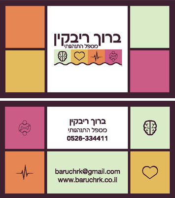 cards_baruch kartis - side 2.jpg