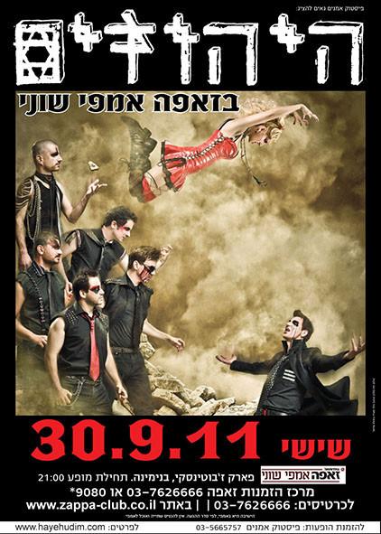 yehudim_new2_poster_shuni11.jpg