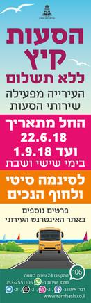 ramat_asharon_summer ride_baner 3x0.90-0