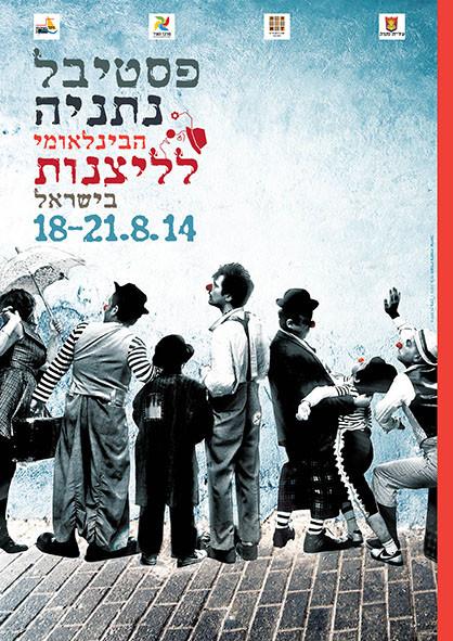 festival_lezanim_image_final-01.jpg