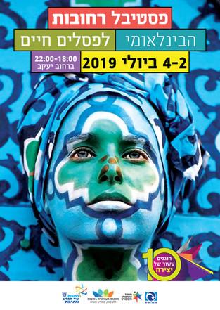 psalim_cover_2019-01.jpg