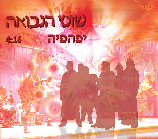 shotim Single 1-yefyfiya.jpg