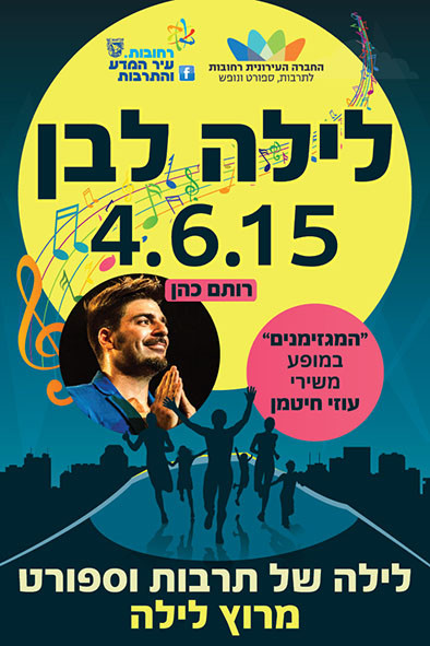 rehovot_white_night2015_180x120_may-01.j