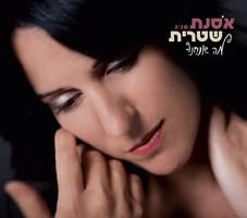 singel_cover_ anachnu.jpg