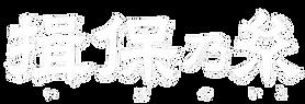 揖保乃糸ロゴよこ(白).png