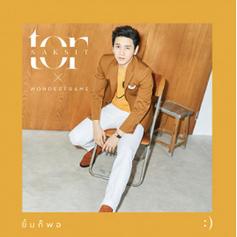 'Yim Kor Por' single from his forthcoming album (2019)