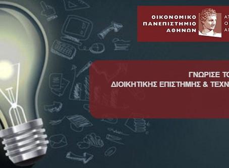 Ενημέρωση Σπουδών για το Τμήμα Διοικητικής Επιστήμης και Τεχνολογίας (ΔΕΤ) του (ΟΠΑ)