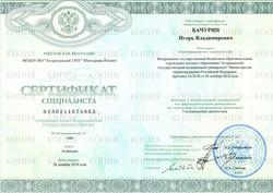 Сертификат УЗИ