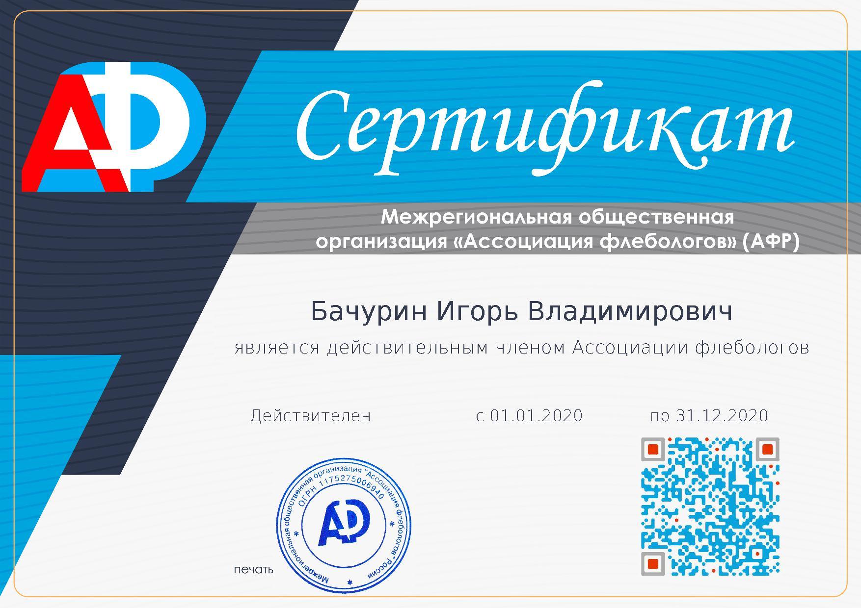 Сертификат АФР