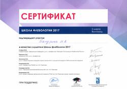 Школа флебологии 2017