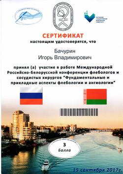 Российско-Беларусская конференция