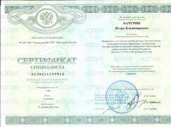 Сертификат по хирургии