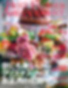 プリザーブドフラワー 広島