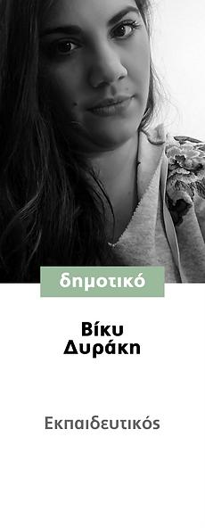 ΒΙΚΥ ΔΥΡΑΚΗ- ΦΙΛΟΛΟΓΟΣ.png