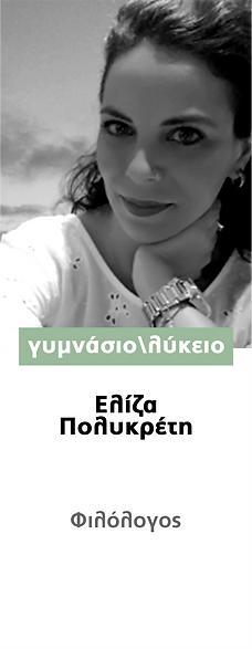 ΕΛΙΖΑ ΠΟΛΥΚΡΕΤΗ.png