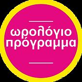 ΚΟΥΜΠΙ ΩΡΟΛΟΓΙΟ ΠΡΟΓΡΑΜΜΑ.png