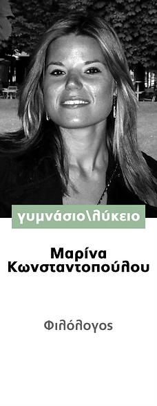 ΜΑΡΙΝΑ ΚΩΝΣΤΑΝΤΟΠΟΥΛΟΥ- ΦΙΛΟΛΟΓΟΣ.png