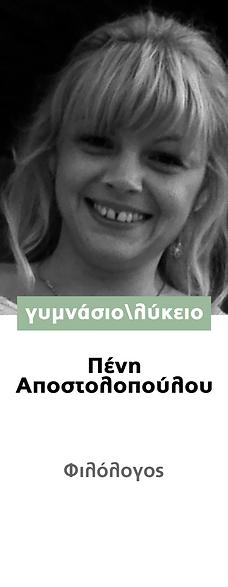 ΠΕΝΗ ΑΠΟΣΤΟΛΟΠΟΥΛΟΥ.png