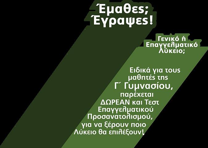 ΔΩΡΕΑΝ ΓΥΜΝΑΣΙΟ.png