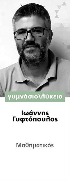 ΙΩΑΝΝΗΣ ΓΥΦΤΟΠΟΥΛΟΣ.png