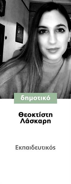 ΘΕΟΚΤΙΣΤΗ ΛΑΣΚΑΡΗ.png