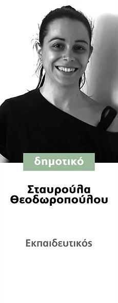 ΣΤΑΥΡΟΥΛΑ ΘΕΟΔΩΡΟΠΟΥΛΟΥ.png