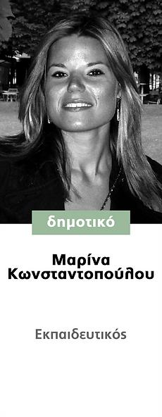 ΜΑΡΙΝΑ ΚΩΝΣΤΑΝΤΟΠΟΥΛΟΥ.png