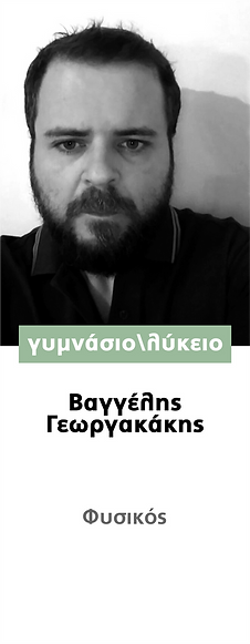 ΒΑΓΓΕΛΗΣ ΓΕΩΡΓΑΚΑΚΗΣ.png